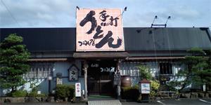 Udon_tudumi