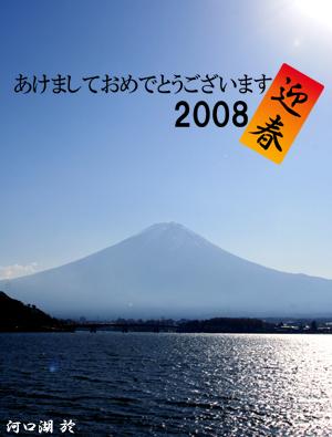 2008newyear2