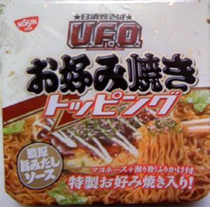 Ufo_o1