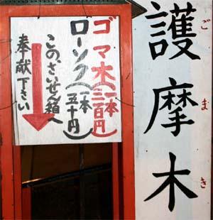 Gomaki2007