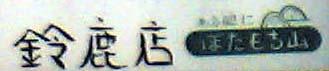 Kurama_botamoti