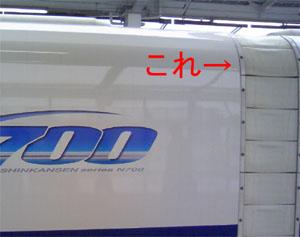 N700_03