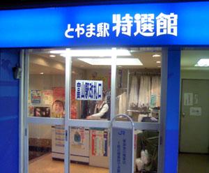 Toyama4