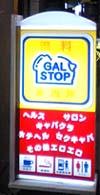 GALSTOP