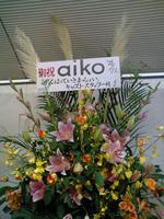 aiko_hana