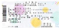 aiko_ticket1