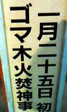 gomaki