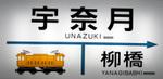 Unazuki_1